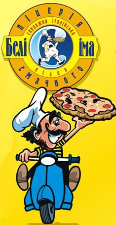 Піца Беліссіма
