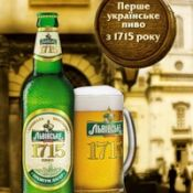 Львовское 1715